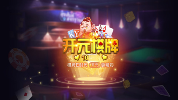 开元10棋牌app官方下载