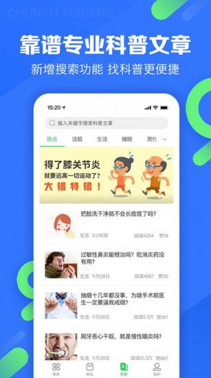 春雨医生app下载安装