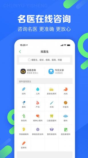 春雨医生app医生版下载