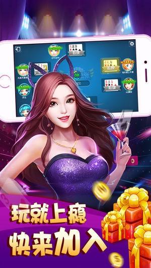 神话娱乐棋牌app手机游戏下载