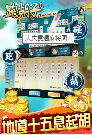 大庆贯通棋牌手机版app