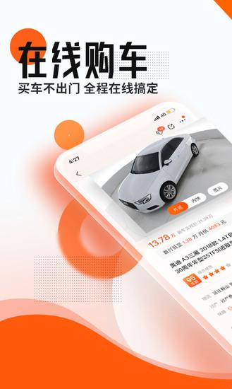 优信二手车客户端官方下载