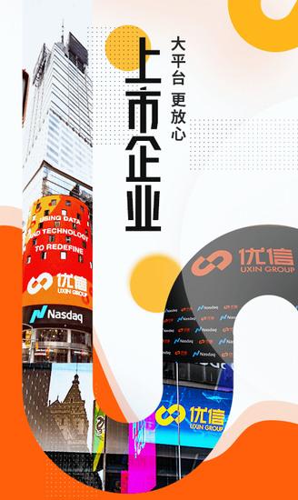 优信二手车商家版app下载