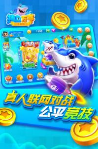 万亨捕鱼手游最新安卓正式版v1.0下载