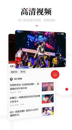 一点资讯新闻app下载