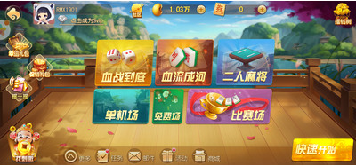 德闲斗地主手机版最新下载v1.0.0