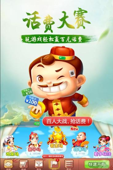 禅游斗地主最新官方版下载