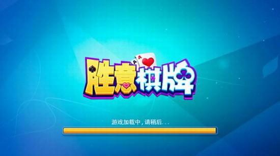胜意棋牌安卓最新版下载