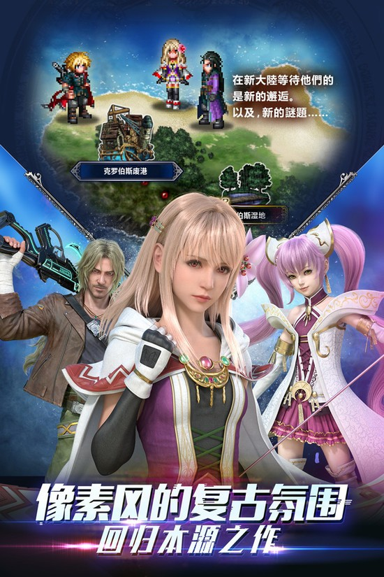 最终幻想勇气启示录安卓版下载