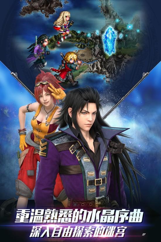 最终幻想勇气启示录正式版下载