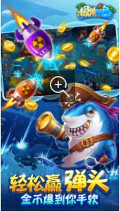 极限捕鱼正版游戏2021版