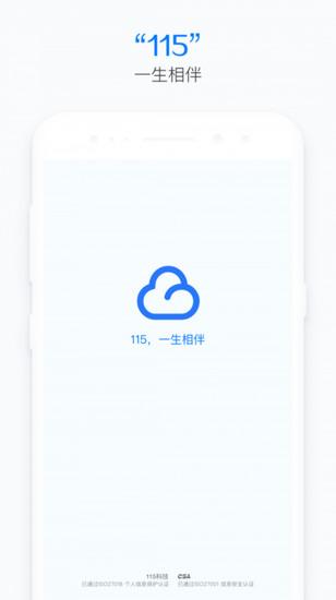 手机115网盘官方版安装