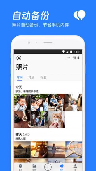 腾讯微云app官方下载