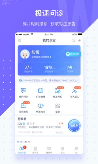 微医生app免费下载