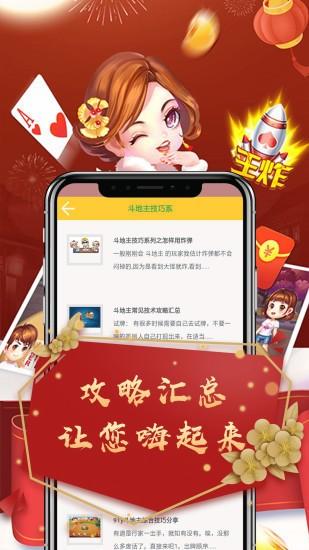 玖发棋牌app手机版下载