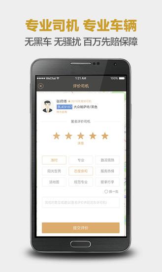 神州专车app安卓版下载