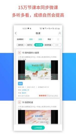 乐教乐学app免费下载安装