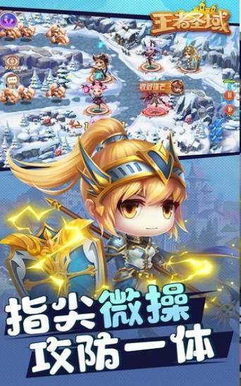 王者圣域app下载