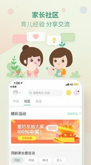 育学园app2021最新版下载