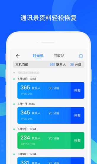 QQ同步助手苹果版下载安装