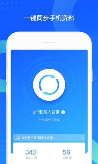 QQ同步助手官方客户端