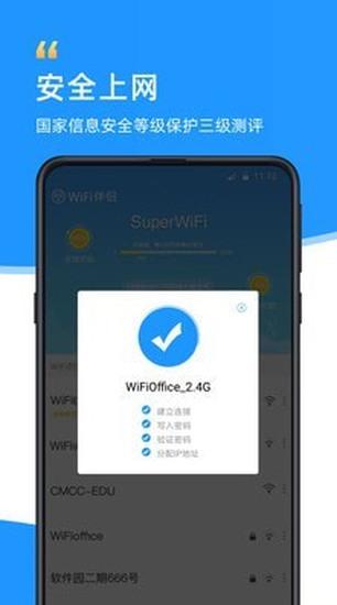 WiFi伴侣iOS版免费下载