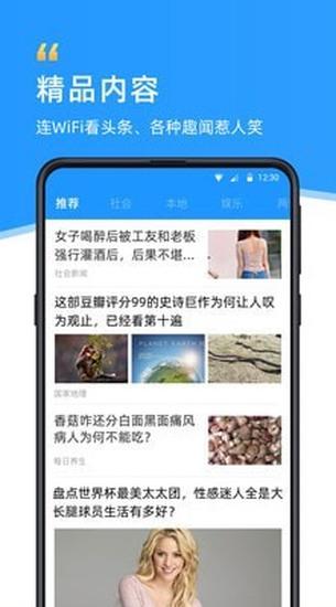 WiFi伴侣苹果版下载