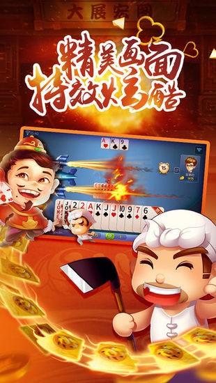 天安棋牌安卓最新版下载
