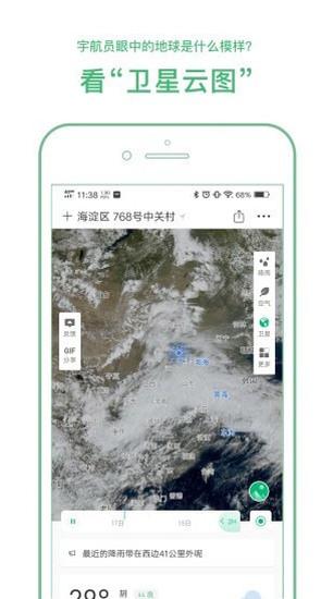 彩云天气图片