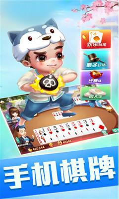 三带一对棋牌手机版下载