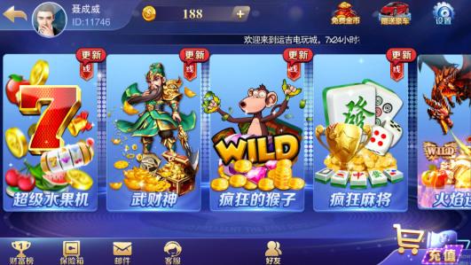 运吉电玩城官网版app下载最新
