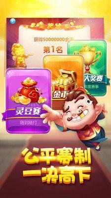 梦幻国际棋牌app下载