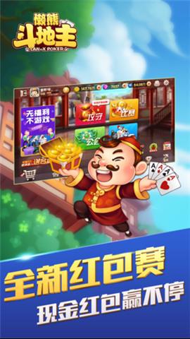 懒熊斗地主下载v3.0最新版