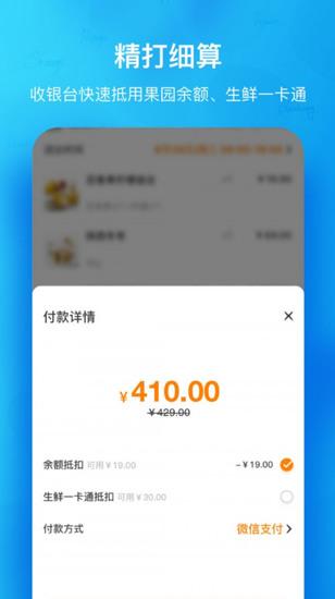天天果园app下载