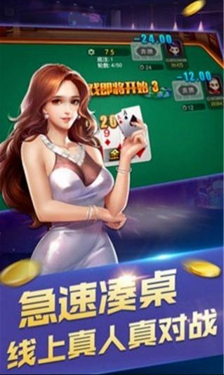 卓毅赢三张安卓版v1.0(真人送现金)下载