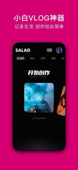 沙拉视频app最新版下载