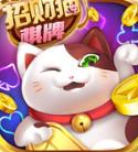 招财猫炸金花app