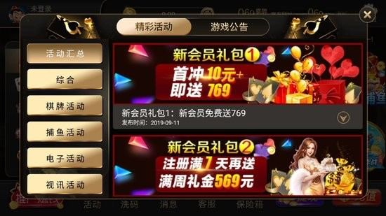 69棋牌最新手机版APP下载