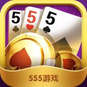 555棋牌游戏大厅