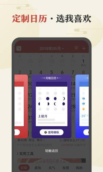 中华万年历手机版下载