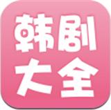 韩剧大全APP手机版