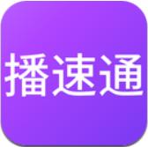 播速通app最新版下载