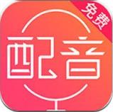 配音神器app免费版