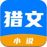 猎文小说手机版app