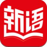 新语听书app手机版