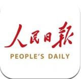 人民日报新闻官网