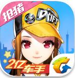 QQ飞车8.7手游版