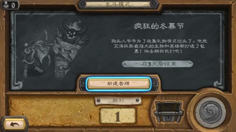 炉石传说疯狂的冬幕节乱斗卡组怎么搭配?