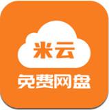 米云网盘app手机版
