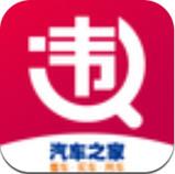 违章查询助手官网app